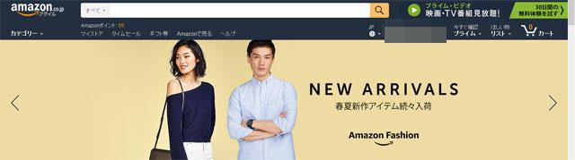 amazon_アマゾン