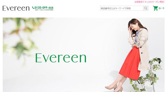 evereenエブリーン