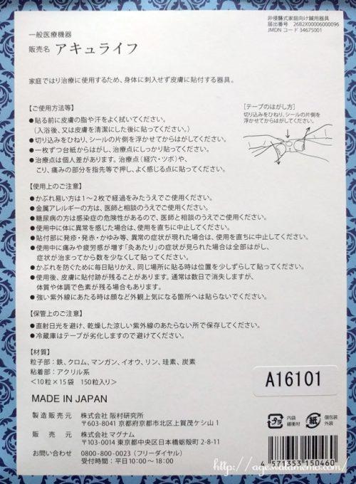 【ささない鍼 Acu Life(アキュライフ)】