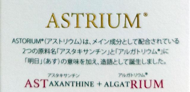 アストリウム_ASTRIUM