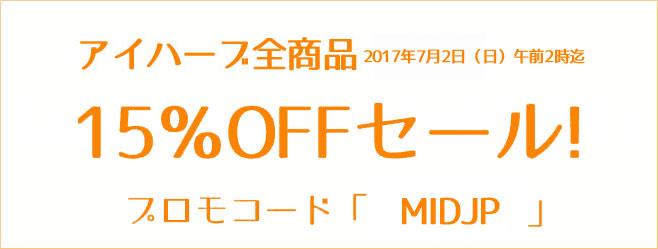 midjp_15%[OFF_iherb