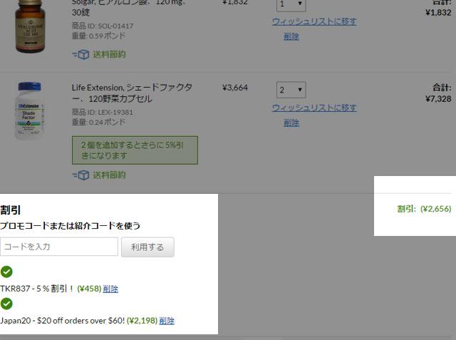 アイハーブ_iherb_Japan20