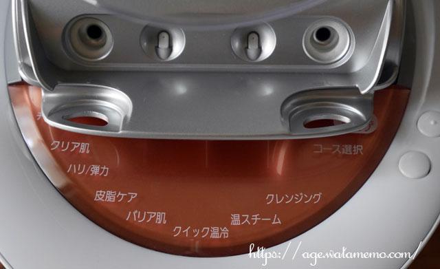 パナソニック スチーマー ナノケア W温冷エステタイプ ピンク調 EH-SA97-P