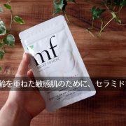 モイストフュージョン_mf_日清_nissin_セラミド_ヒアルロン酸_サプリメント