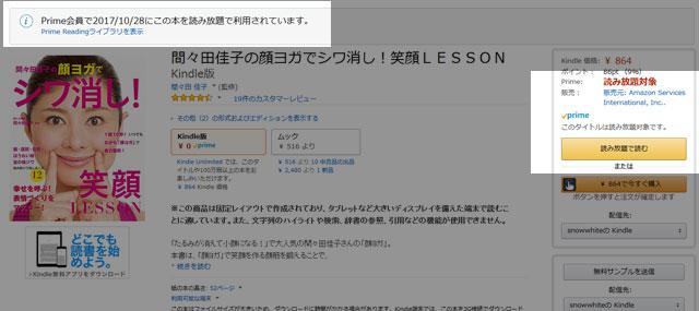 amazon_プライムリーディング