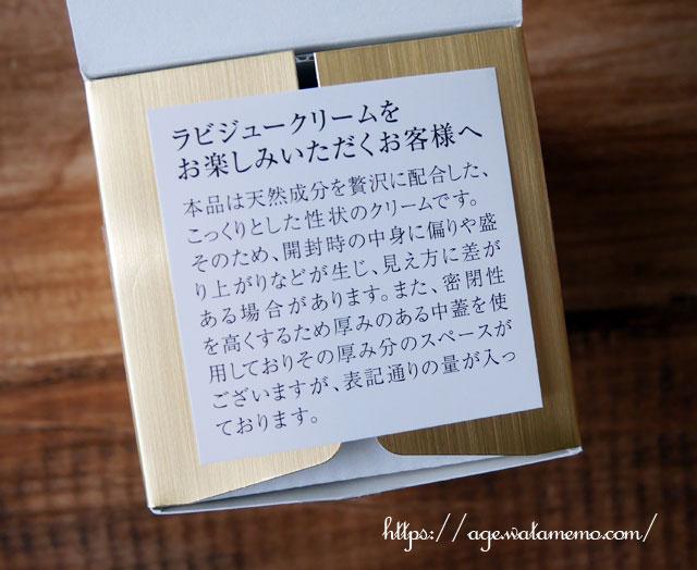 ラビジュークリーム_ディフストーリー_叶恭子
