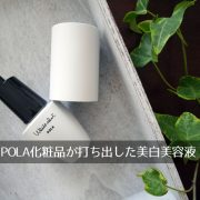 POLA_ホワイトショットCX