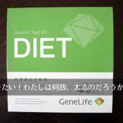 肥満遺伝子検査キット【GeneLife Diet(ジーンライフ ダイエット)Web版】遺伝子 検査キット