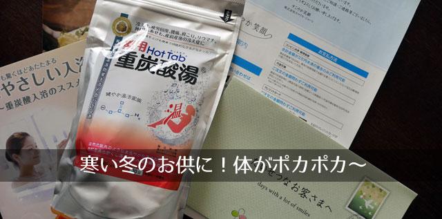 薬用ホットタブ重炭酸湯