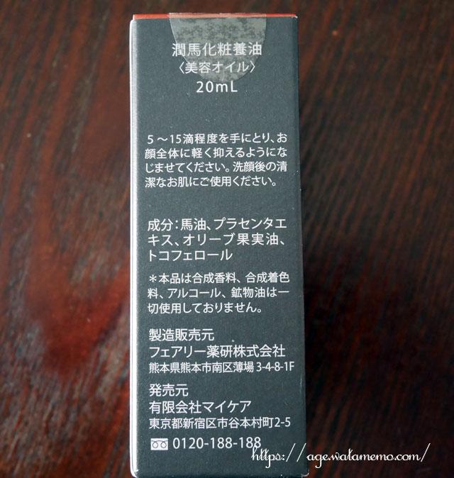 KUMAMOTO_潤馬化粧養油_美容オイル