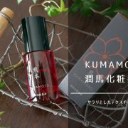 KUMAMOTO_潤馬化粧養油
