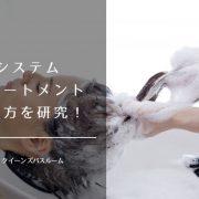 イメージ画像_洗髪