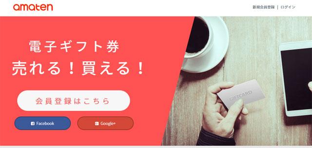 電子ギフト券の個人間売買サイトの最大手『amaten』